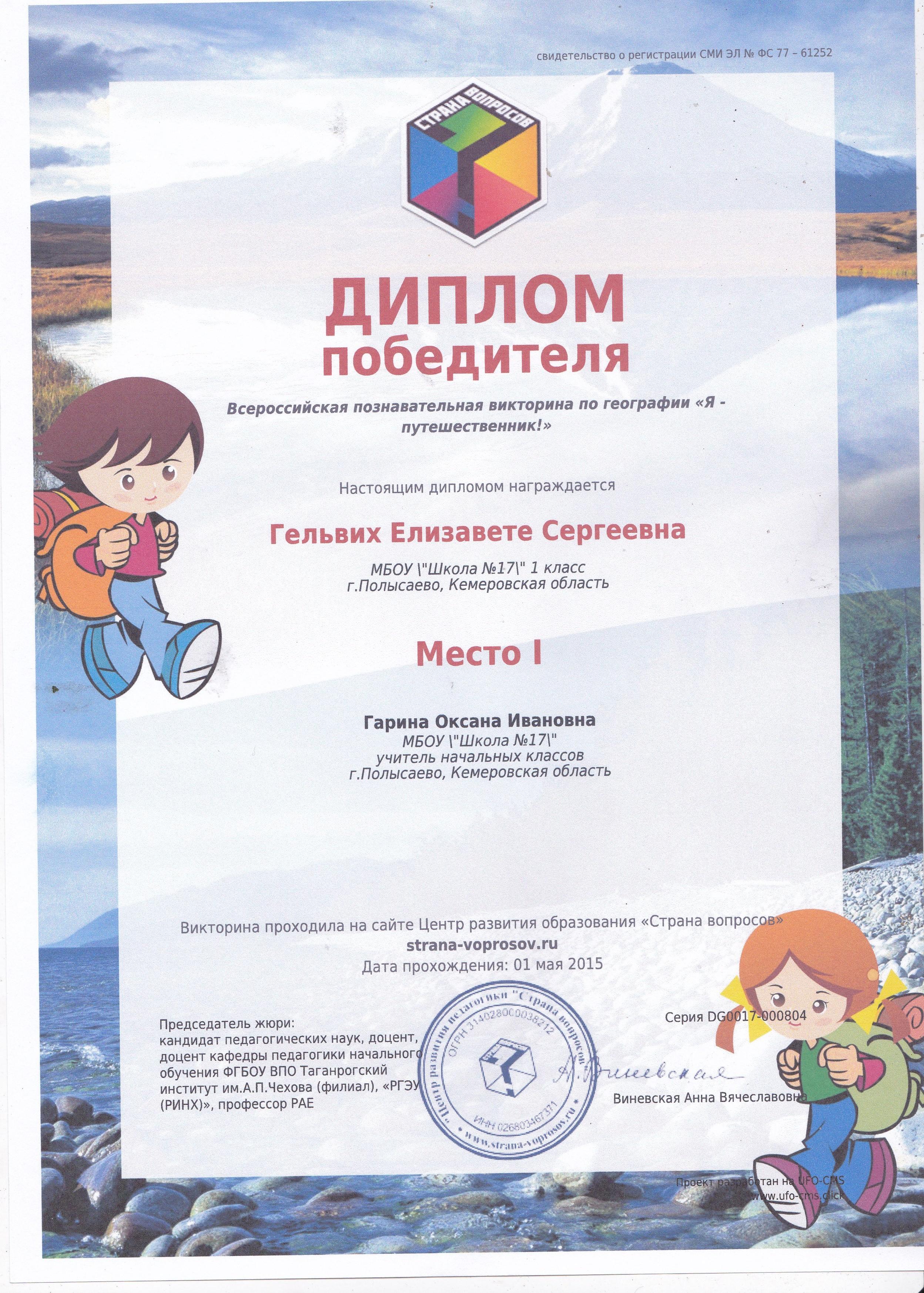 Персональный сайт Достижения учащихся Диплом победителя ii открытой Московской онлайн олимпиады по математике 2015